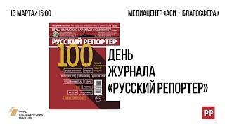 День журнала Русский репортер в Медиацентре АСИ   Благосфера