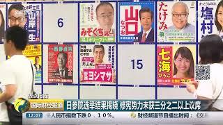 [国际财经报道]热点扫描 日参院选举结果揭晓 修宪势力未获三分之二以上议席| CCTV财经
