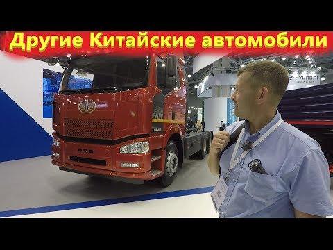 Китайские грузовые автомобили FAW, новые тягачи и самосвалы