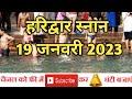 Har Ki Pauri Snan, Ganga Bath Haridwar