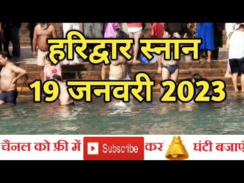 Har Ki Pauri Snan, Ganga Bath Haridwar thumbnail