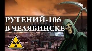 Рутений-106. В Челябинске все умрут?! Химия –Просто