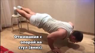 Отжимания с опорой на стул головой вниз