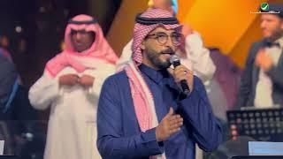 ختام حفل تكريم الراحل أبو بكر سالم وكلمة معالي المستشار تركي آل الشيخ