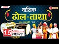 Nashik Dhol Tasha || Bhag 1 || नाशिक ढोल ताशा || भाग १ || Nakoda Music Company