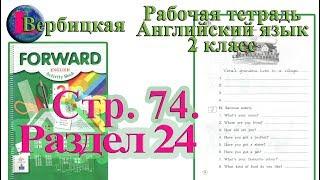 Скачать ГДЗ Стр 74 Рабочая тетрадь 2 класс Вербицкая английский Forward раздел 24