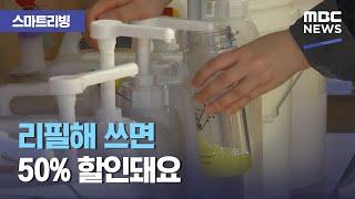 [스마트 리빙] 리필해 쓰면 50% 할인돼요 (2021.04.13/뉴스투데이/MBC)