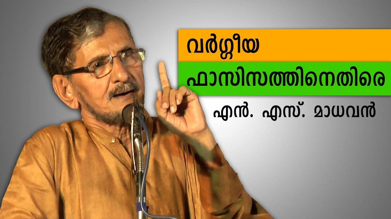 N. S. Madhavan against communal fascism in India - Malayalam Speech