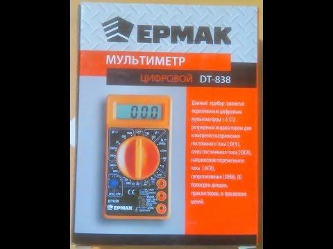 Мультиметр Ермак DT-838