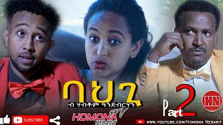 HDMONA - Part 2 -  ባህጊ ብ ሃብቶም ዓንደብርሃን Bahgi by Habtom Andebrhan - New Eritrean Film 2019