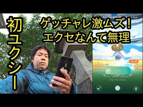 【ポケモンGO】ユクシー初日、ゲッチャレ過去最大級の難しさ!