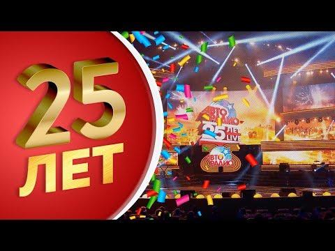 «Авторадио – 25 LIVE» Юбилейный концерт в Крокус Сити Холле (запись трансляции)