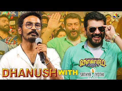 Dhanush Joined With VISWASAM Production TEAM - Sathya Jyothi