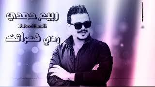 ربيع حمدي ردي شعراتك/  RABEE HAMDI 2019