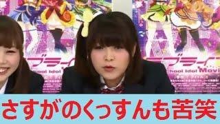 楠田亜衣奈さんは子供のころに骨折しておいてよかったですね。そうでなかったら5thライブ中にステージから飛び降りてたかも知れません。...