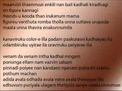 Kadhal en kadhal (mayakum enna) karoke by anbu