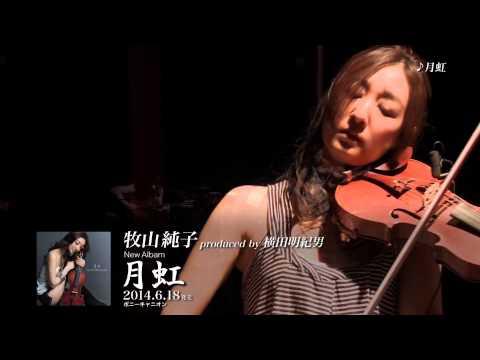 【ジャズバイオリニスト 牧山純子】 NEWアルバム「月虹」 2014年6月18日発売
