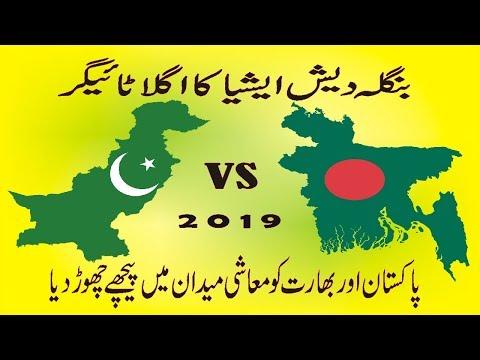 Pakistan vs Bangladesh economy comparison 2019 | Real TV pk
