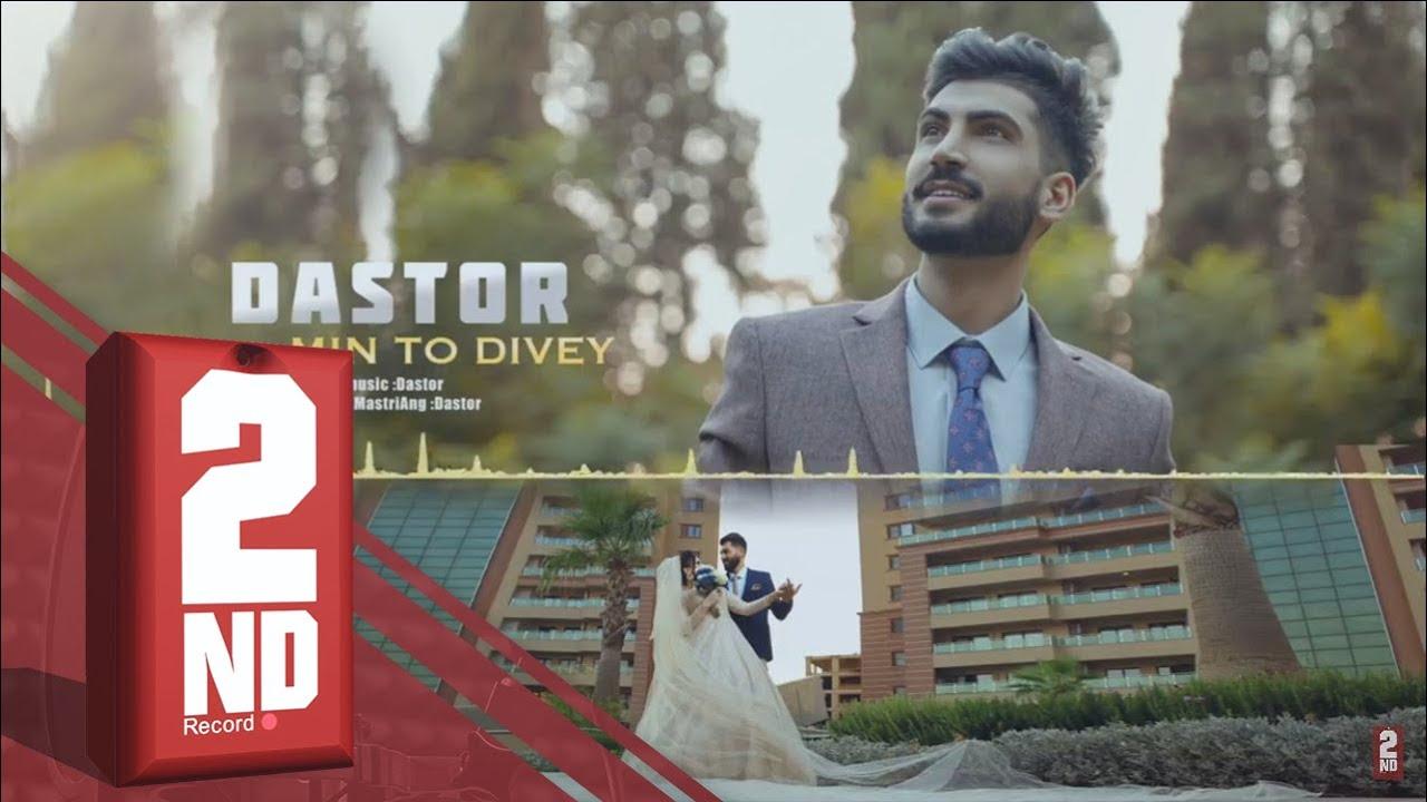 Dastor - Min To Divey (OFFICIAL AUDIO) ده ستور - من تو دڤيى