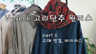 [한나의옷방]ㅣv넥 고리단추 원피스ㅣPart 6소매 연…