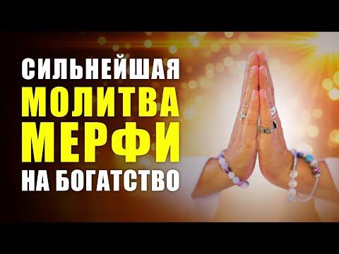 КАК МГНОВЕННО ПРИВЛЕЧЬ ДЕНЬГИ И ПРОЦВЕТАНИЕ | Самая Сильная Молитва на Деньги Джозефа Мэрфи