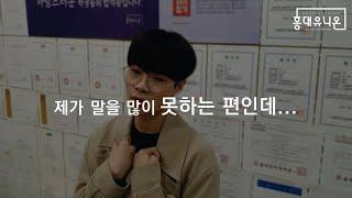 세종대·인하대 2관왕 합격! 생생 인터뷰!  #미활보 …