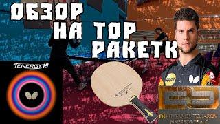 Butterfly Ovtcharov Innerforce ALC+Butterfly Tenergy 19 Обзор на топовую ракетку Настольный теннис
