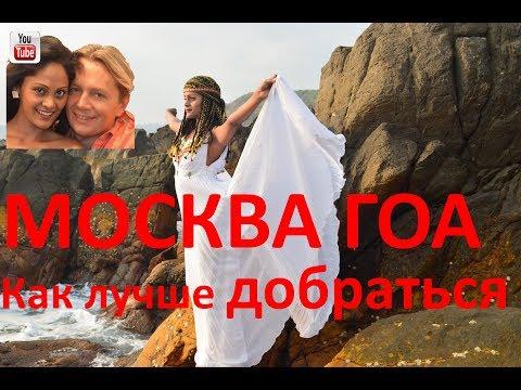 Москва Гоа - как лучше добраться