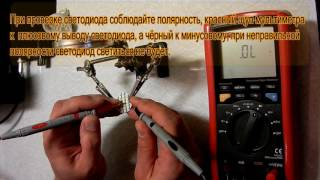 видео как проверить ик светодиод