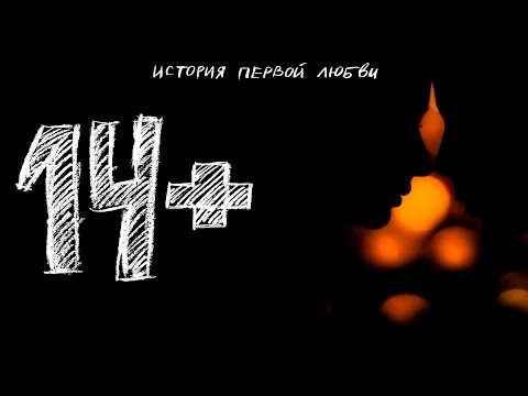 14+ - Официальный трейлер (HD)