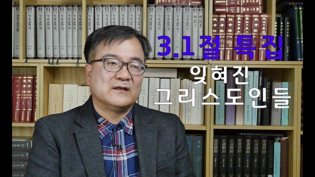 [신신마당] 3.1절 특집 - 잊혀진 그리스도인들 1부 by 최태육 목사