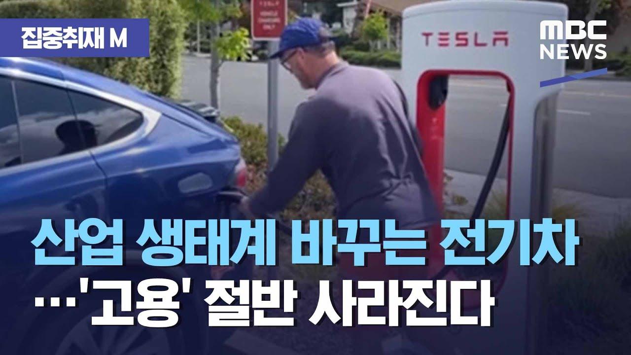[집중취재M] 산업 생태계 바꾸는 전기차…'고용' 절반 사라진다 (2021.02.23/뉴스데스크/MBC)