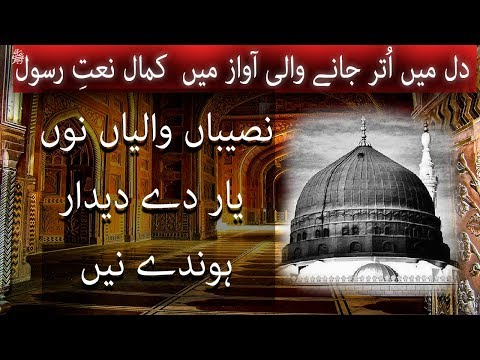 Most beautiful punjabi naat|| Naseeban Waliyan Nu Yar Dy Deedar|| نصیباں والیاں نوں By Salman Ali