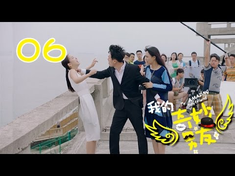 【我的奇妙男友】My Amazing Boyfriend 06  Engsub 吴倩,金泰焕,沈梦辰,李昕亮,杨逸飞,付嘉