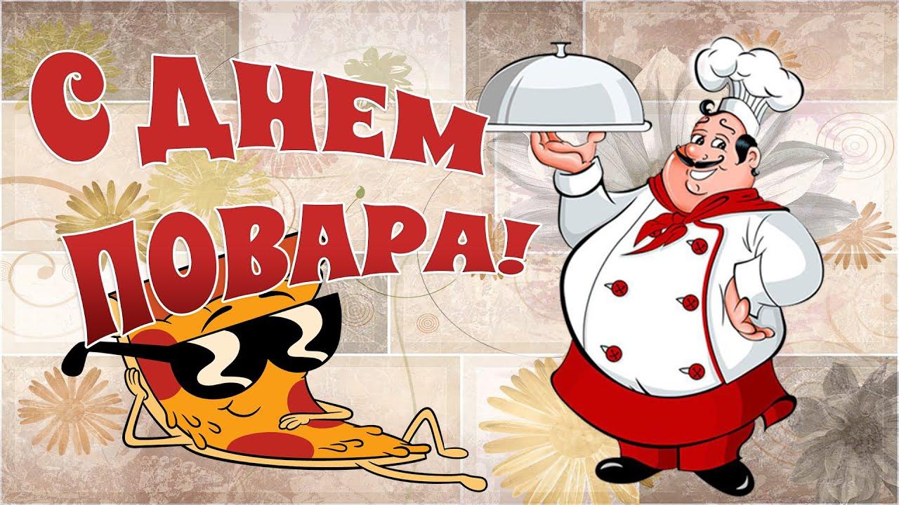День повара! Поздравление С Днем повара! Песня поваров