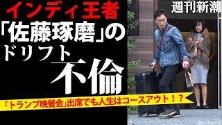 【詳細】インディ王者「佐藤琢磨」が「内藤聡子」と7年不倫 本人認める ...