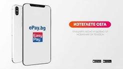 Платете сметките си от вкъщи с мобилната апликация на ePay.bg