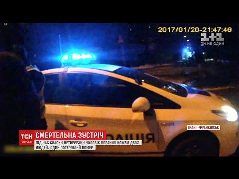 В Івано-Франківську чоловіки влаштували різанину кухонним ножем