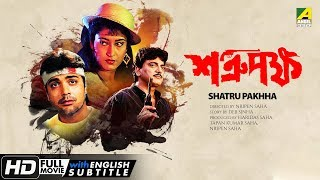 Shatru Pakhha | শত্রূপক্ষ | Bengali Movie | English Subtitle | Prosenjit, Chiranjeet, Satabdi Roy