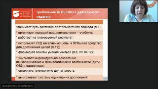 Вебинар «Особенности проведения урока в технологии развивающего обучения Л.В. Занкова»