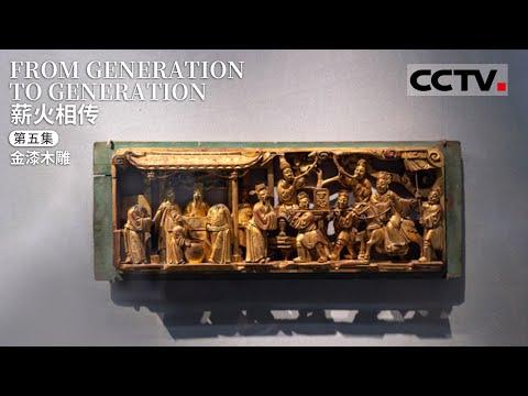 中國-薪火相傳-EP 05-獨樹一幟的金漆木雕以木為紙以刀為筆銘刻中國傳統文化和智慧
