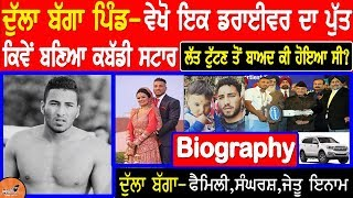 Dulla Bagga Pind Biography (Kabbadi Raider) | Family | Wife | Struggle Story | Marriage Pic | Prizes