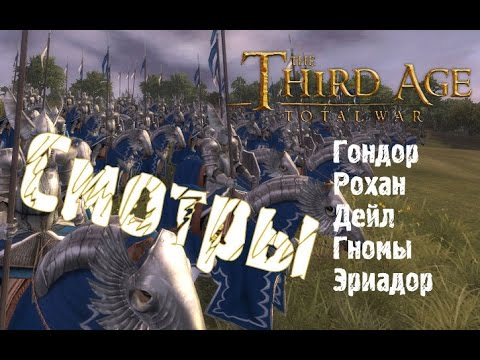 The Third Age 3.2 - Эриадор #4  Стратегия развития