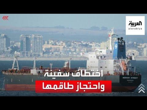 رويتزر: إيران تختطف سفينة وتحتجز طاقمها في خليج عمان.. وفقدان السيطرة على 6 سفن  - نشر قبل 2 ساعة