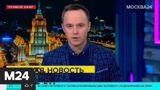 Смотреть видео WADA временно отстранило московскую антидопинговую лабораторию - Москва 24 онлайн