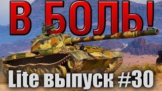 В боль! Lite выпуск №30. МАЛЕНЬКИЙ,  НО СМЕЛЫЙ WZ-132 [World of Tanks]