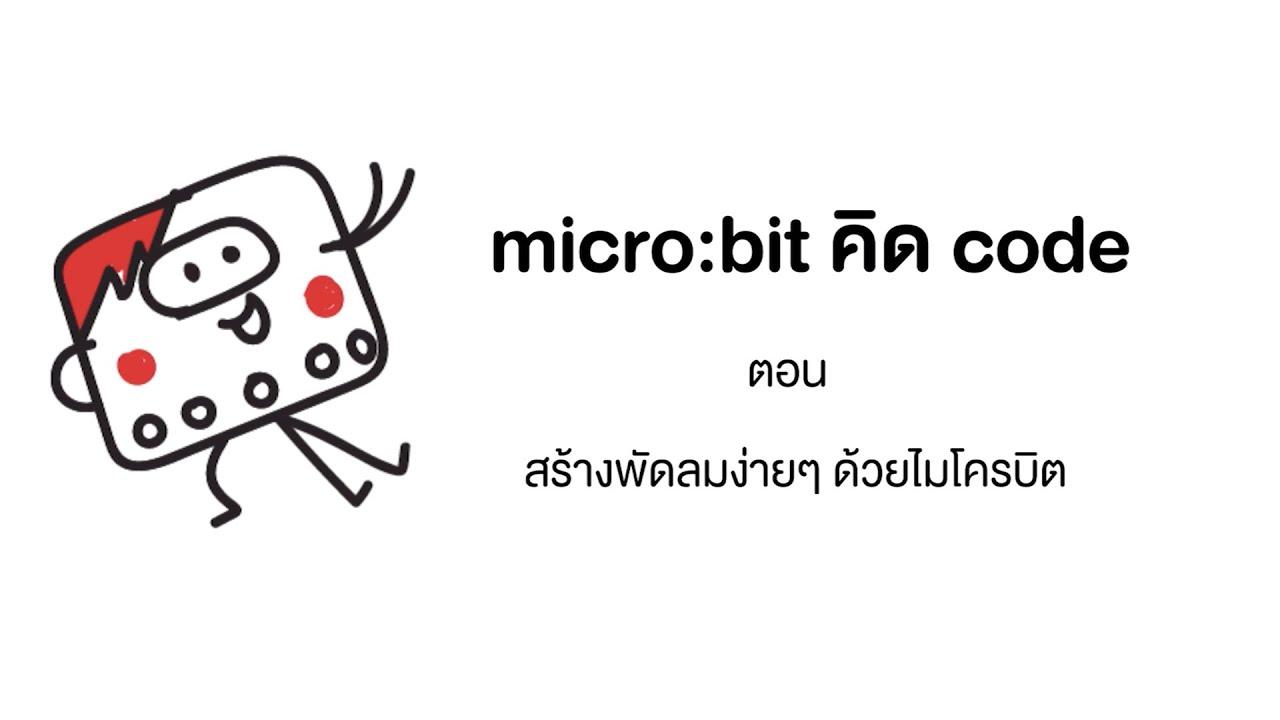 micro:bit คิด โค้ด : ร้อนๆแบบนี้มาสร้างพัดลมด้วย micro:bit  กันดีกว่า