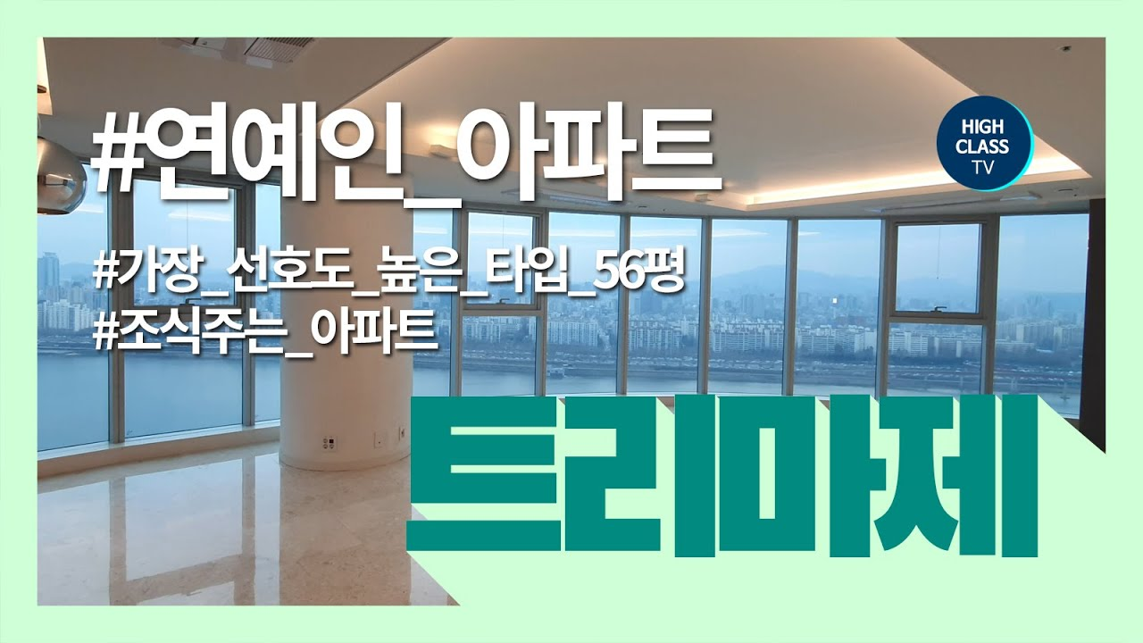 성수동 트리마제 56평 연예인들이 수십명 사는 아파트?! SEOUL FOREST TRIMAJE