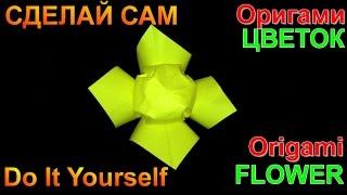 Оригами. Оригами цветок. Origami flower.(Оригами. Оригами цветок. Origami flower. В этом видео вы научитесь делать оригами из бумаги - оригами цветок. Данная..., 2014-09-09T17:52:35.000Z)