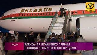 Александр Лукашенко прибыл с официальным визитом в Индию